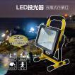 送料無料 充電式 LED投光器 36W 3600lm ポータブル投光器 電池の取替え可能 作業灯 夜釣り 登山 防災 一年保証  GH36-1
