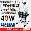 LED投光器 充電式 作業灯 40W カセット式バッテリー マグネット付 引掛けタイプ 屋外型 作業灯 整備 工事現場 防水  GH40-L