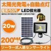 LED投光器 30W 300W相当 COBタイプ 3300Lm 薄型 センサーライト 人感 防犯灯 屋外 暗くなると自動点灯 GOODGOODS 一年保証