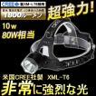 50%OFF LEDヘッドライト CREE 1800L...