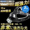 2個セット LEDヘッドランプ CREE 1800ルーメン ヘッドライト アウトドア 釣り 旅行 キャンプ 登山 一年保証 HL80