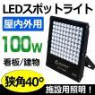 3%OFFクーポン GOODGOODS LED投光器 100W 1000W相当 集魚灯 看板照明 駐車場 ワークライト 作業灯 防水加工 倉庫 一年保証 JP100W3.11