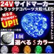 マーカーランプ LED 24V対応 カー用...
