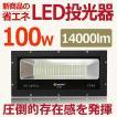 お花火 LED投光器 100W 1000W相当 1...