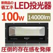 防災 led投光器 100W 1000W相当 薄...