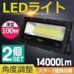 防災 2個セット LED投光器 100W 100...