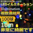 全品ポイント3倍 LEDイルミネーションライト 10m 100球 LED電飾 クリスマス イルミネーション 飾り デコレーション 防雨 装飾 RGB LD-K9