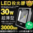 4個セット GOODGOODS LED投光器 屋外 30W 300W相当 昼光色 薄型 防水 LEDライト 看板灯 作業灯 駐車場灯 工事現場照明 1年保証 LD105