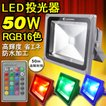 ポイント5倍 LED投光器 50W 500W相当 16色 RGB イルミネーション LEDライト 演出照明 看板照明 街灯 公園 一年保証  LD106