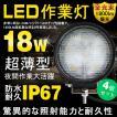 全品ポイント3倍 4個セット LED 作業灯 18W 6連 LEDワークライト 12V 24V 丸型 汎用 自動車 船舶 デッキライト 防水 一年保証 LD18Y