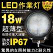 送料無料 LED作業灯 18W 6連 LEDワークライト 12V 24V 集魚灯 荷台灯 自動車 重機 船舶 デッキライト 防水 トラック用品 一年保証 LD18Y