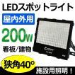 LED投光器 200W  照射角度40° 薄型 防水 スポットライト 美容室 住宅 店舗 屋外用照明 昼光色 インテリア照明 玄関灯 LDJ-200K