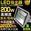 LED投光器 200W 2000W相当 防水 22000lm led 投光器 看板灯 倉庫 集魚灯 野球練習 作業灯 工事現場 一年保証 LD420