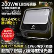 3%OFFクーポン LED投光器 200W 2000W相当 防水 22000lm led 投光器 看板灯 倉庫 集魚灯 野球練習 作業灯 工事現場 一年保証 LD420