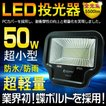 全品ポイント3倍 LED投光器 50W 500W相当 15m電源コード 集魚灯 看板灯 ワークライト 広角 led投光器 スタンド GOODGOODS LD50-2