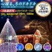 全品ポイント3倍 LEDイルミネーション 500球 30m 電飾 クリスマス 連結可 防水防雨 デコレーション 屋外 4色可選 ld55