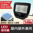 LED投光器 20W 200W相当 LED 投光器 看板灯 集魚灯 作業灯 駐車場灯 広角 昼光色 6000K 防水加工  一年保証 LD75