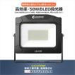 全品ポイント3倍 LED投光器 50W 500W相当 軽量 防水 led 投光器 蝶ボルト 看板灯 屋外照明 作業灯 一年保証 LD93-D