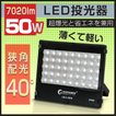 LED投光器 50W 500W相当 照射角度40...