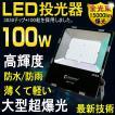 LED投光器 100W 1000W相当 16000lm 極薄型 軽量 看板灯 作業灯 駐車場灯 広角160度 昼光色 6000K 防水加工 ldt-160