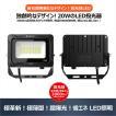 LED投光器 20W 200W相当 薄型 看板灯 看板用スポットライト 作業灯 駐車場灯 広角 防水 屋外照明 一年保証 グッドグッズ LDT-20
