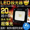 防災 2個セット LED 投光器 20W 200W相当 極薄型 看板灯 集魚灯 作業灯 駐車場灯 広角120度 昼光色 6000K 防水加工  一年保証 LDT-20