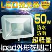 LED投光器 50W 500W相当 薄型 投光器 スタンド 360°回転 昼光色 インテリア照明 広告看板 舞台 広角 一年保証 LDT-5F