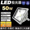 3%OFFクーポン LED投光器 50W 500W相当 LED投光器 アース線付き 投光機 ワークライト 集魚灯 看板灯 倉庫 作業灯 工事現場用投光器 屋外照明 LDZ-505