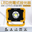 防災 LED投光器 20w 充電式 LEDライ...