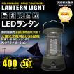 LEDランタン 800lm 懐中電灯 ランタンライト ハンディライト LEDライト ワークライト 4way充電 釣り 防災 非常灯 車中泊 LS23