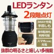 防災グッズ ソーラー LEDランタン 60灯 5way充電 LEDライト 懐中電灯 ソーラーランタン  手回し 台風 停電対策 災害の備えに LS60