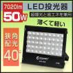 3%OFFクーポン LED投光器 50W 500W相当 東芝 ノングレアガラス 屋外 防水 投光機 駐車場灯 夜間作業 集魚灯 作業灯 ワークライト 一年保証 PR-G50W3.11