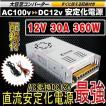 30A 直流安定化電源 コンバーター AC-DC AC100V→DC12V 変換器 変圧器 スイッチング電源 配線付/放熱ファン付 SPI008
