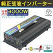 純正弦波 インバーター 発電機 DC12V→AC100V 定格1500W 瞬間最大3000W 車載 発電機 変圧器 非常用電源 カー用品 防災グッズ SPI150