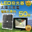 LED投光器 50W 500W相当 センサーライト 人感 屋外 防水 太陽光発電 防犯灯 外灯 駐車場灯 一年保証 TGY-50