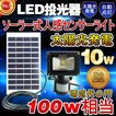 10%OFF LED投光器 10W 100W相当 センサーライト 防犯灯 屋外 太陽光発電 人感 投光器 駐車場 倉庫 工場 庭園灯 一年保証 T-GY10W