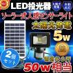 2個セット LED センサーライト 投光器 5W 50W相当  ガーデンライト ソーラーライト 玄関灯 防犯 震災対策 一年保証 T-GY5W