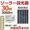 ポイント5倍 LED投光器 5W 50W相当 ソーラーライト ガーデンライト 太陽光発電 花壇 防犯ライト 外灯 庭園 防水 防災グッズ 台風 TY004