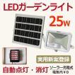 ポイント5倍 4個セット LED投光器 5W 50W相当 ソーラーライト ガーデンライト 太陽光発電 庭園灯 防水 地震 防災グッズ TY05