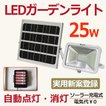 LED投光器 10W 100W相当 ソーラーライト 太陽光発電 庭園灯 led投光器 ガーデンライト 防犯 一年保証 TY10