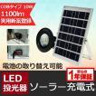 LED投光器 10W 100W相当 太陽光発電 電池交換式 ソーラーライト 18650充電池3本 ガーデンライト 駐車場灯 防災 防水 GOODGOODS