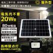 LED投光器 20w 太陽光発電 ソーラー...
