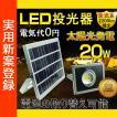 ガーデンライト 投光器 LED 屋外 明るい 庭照明 ソーラーライト実用新案登録 電池交換式 夜間自動点灯 一年保証 TYH-20C