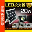 ポイント5倍 ソーラーライト 20W 200W相当 18650型電池3本 投光器 ガーデンライト 倉庫 駐車場灯 防犯灯 実用新案登録 一年保証