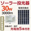 LED投光器 30w ソーラーライト 屋外 明るい 3000lm 電池交換式 充電式 ソーラー投光器 駐車場 外灯 防犯灯 庭園灯 看板灯 看板照明 防災グッズ TYH-32L