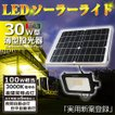 LED投光器 5w ソーラーライト 電池交換式 18650充電池 看板照明 駐車場灯 庭照明 ガーディライト 停電に TYH-5