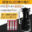 GOODGOODS LED懐中電灯 CREE 4000lm LED ハンデイライト 充電式 警備 夜釣り 登山 キャンプ アウトドア 防水 防災 一年保証 TZ32