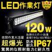 3%OFFクーポン LED作業灯 120W 12V 24V 集魚灯 ワークライト 路肩灯 トラック 重機 デッキライト 防水 一年保証 WL02