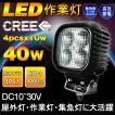 送料無料 LED作業灯 CREE 40W ワークライト 12V-30V 集魚灯 船舶 自動車 トラック 各種作業車対応  広角 防水  一年保証 Wl03