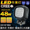 送料無料 LED 作業灯 CREE 48W 12V 24V 集魚灯 ワークライト 昼光色 夜釣り 路肩灯 船舶用 デッキライト 一年保証 GOODGOODS Wl04